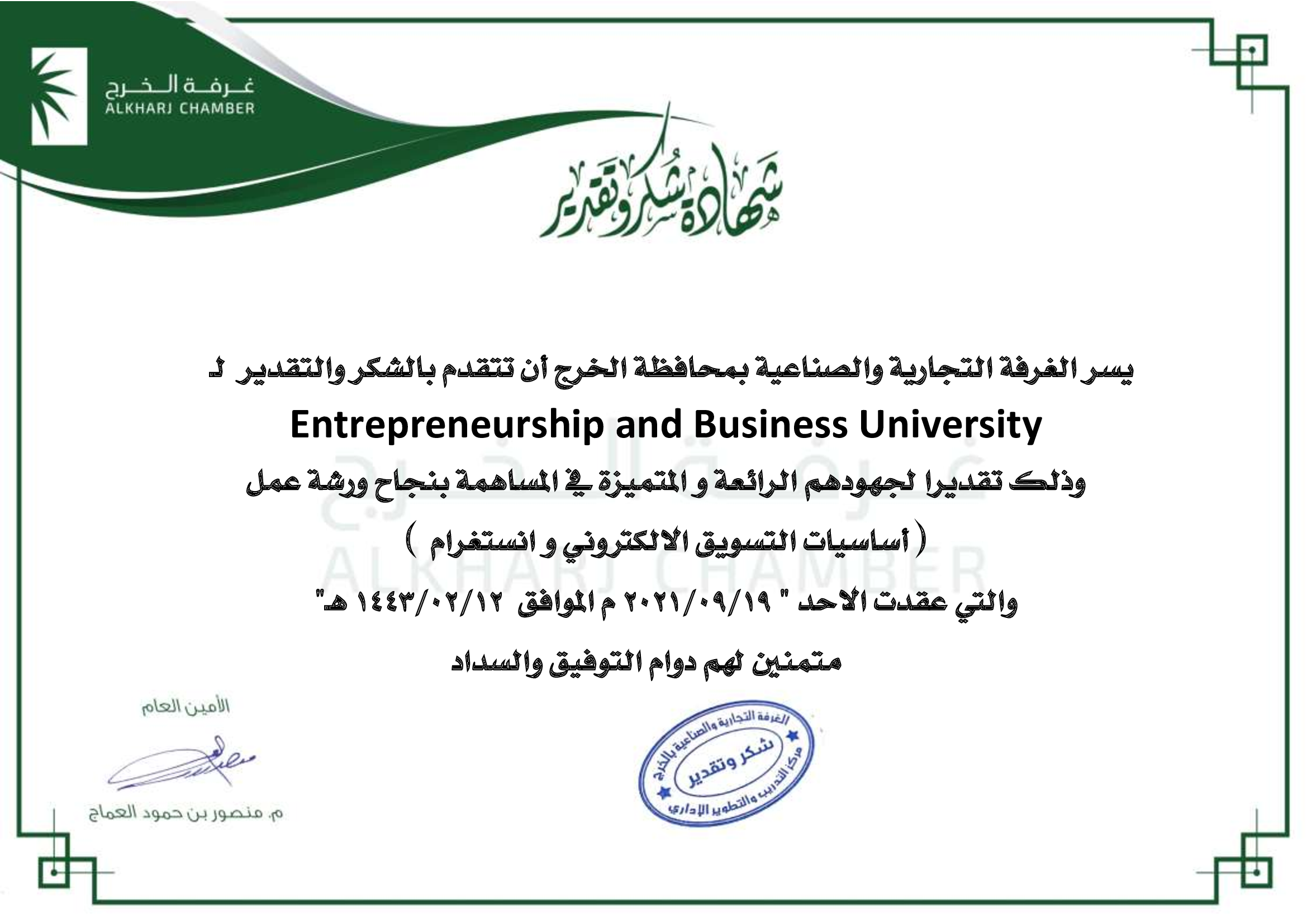 Alkharg_Certificate